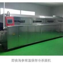 即食海参设备~电临界冷杀菌机&即食海参常温保存机器