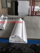 eps线条多少钱一米,北京eps线条生产厂家,eps线条价格