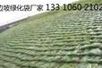 山体护坡绿化生态袋?#37319;?#34955;,边坡植草生态袋