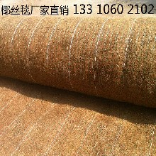 植物纤维毯抗冲生物毯环保草毯生态毯植被毯膨润土防水毯