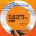 2017第二届中国汽车,船舶用品(澳门)展览会