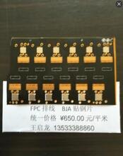 深圳龙岗打印机fpc排线厂家
