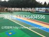 江苏长河硅pu球场材料厂家