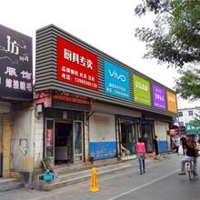 临淄店面门头广告牌制作安装就找凯拓广告