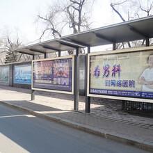吉林公交候车亭户外广告媒体招商发布