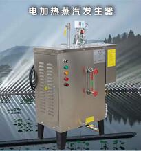 旭恩9KW电加热锅炉商用小型豆腐煮浆机电加热蒸汽发生器全自动