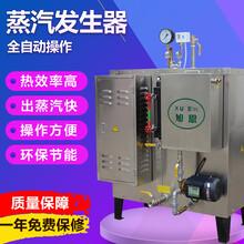 旭恩108KW电蒸汽发生器全自动工业大功率蒸汽锅炉
