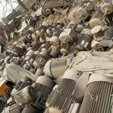 北京废旧电机回收公司长期收购二手电动机图片