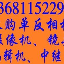 北京高价回收索尼摄像机EX1X280求购索尼EX280佳能XF305摄像机