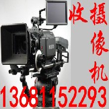 北京高价回收摄像机求购松下专业摄像机!90MC/130MC