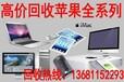 北京哪里回收苹果一体机价格高回收二手苹果一体机回收服务器回收交换机
