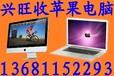 北京回收二手苹果笔记本一般多少钱?求购苹果MGXA2MGXC2