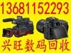 数码摄像机回收北京二手摄像机回收回收索尼摄像机EX1REX3