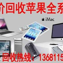 高价求购苹果笔记本MF841MF839ME664