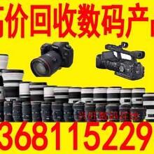 高价回收单反相机,二手单反相机回收多少钱?回收徕卡相机,索尼相机