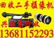 高价回收相机,回收高清摄像机,广播级摄像机回收,二手摄像机回收