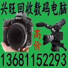 兴旺高价回收单反相机,镜头,交换机,服务器,苹果本