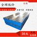 铸铁平台,铸铁平板,焊接平台,检验平台,大理石平台,三维柔性焊接平板
