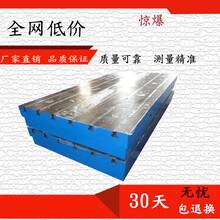 鑄鐵平臺,鑄鐵平板,焊接平臺,檢驗平臺,大理石平臺,三維柔性焊接平板圖片