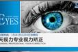 天视力全国加盟内部技术