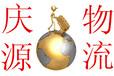 天津慶源物流至全國各地整車零擔運輸、工地設備搬遷運輸、托運搬家