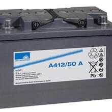 德国阳光蓄电池A412/50A型号江苏总代理销售