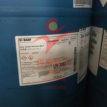 德国巴斯夫ZincOxideSolutionNo.1锌欧德BASF锌铵碳酸盐交联助剂图片