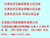 天津自贸区注册公司注册地