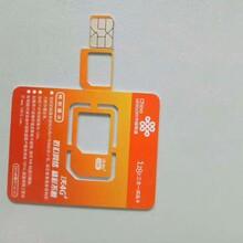 移动联通电信4G物联网套餐定制图片