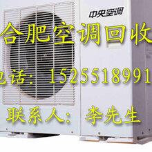 合肥空调回收,挂机空调回收,报废空调回收,各种品牌空调回收