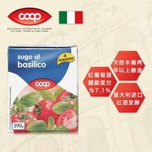 批发零售意大利COOP酷欧培390g利乐装番茄罗勒意面酱