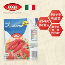 批发零售意大利COOP酷欧培390克利乐装番茄辣椒意面酱
