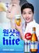 韩国海特啤酒原装进口