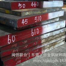 批发零售瑞典一胜百S136模具钢s136模具钢板s136模具钢圆钢质优价廉