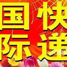 深圳到世界各地国际快递业务