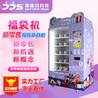 集集昇电子科技自动售货机福袋机礼品机厂家直销