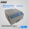 普惠小型桌面無鉛回流焊機t937m