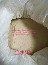 新疆氨基酸原粉图片