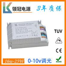 LKAD021D调光电源20-70v/0.32-0.8ALED0-10v调光电源图片
