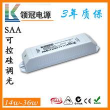 领冠供应LED恒流调光电源符合SAA.CE认证无频闪可控硅调光图片