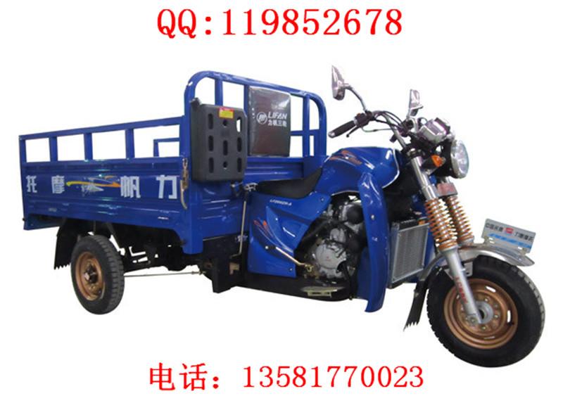 力帆摩托车LF175ZH-2B傲豹正三轮摩托车