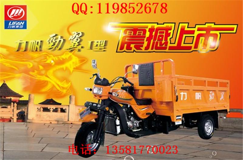 力帆摩托车LF200ZH-2A劲翼正三轮摩托车