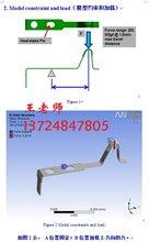 深圳医疗器械设计ANSYS结构力学分析培训