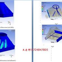 广州机械设计ANSYS有限元分析培训