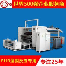 永皋机械PUR热熔胶复合机面料衣料复合机