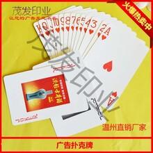 上海扑克牌定做厂家,上海扑克牌印刷制作