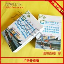 泰兴定做扑克牌制作厂家,丹阳印刷扑克价格