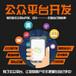 微信开发公众号开发微官网微商城微营销各种功能性网站定制开发