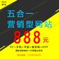 888建站,PC+手機+微信公眾號多合一網站圖片