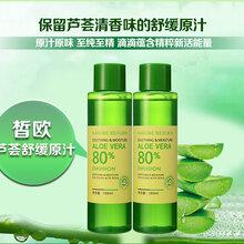 皙欧活芦荟原汁?#39038;?#20445;湿、舒缓抗敏,修护受损细胞,收缩毛孔,滋润柔和每一寸肌肤
